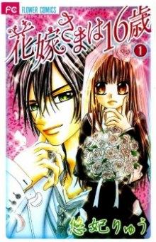 Читать мангу Bride-sama is 16 Years Old / Hanayomesama wa 16 Sai / 16-летняя невеста онлайн