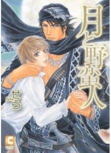 Читать мангу Moon and Savage / Tsuki to Yabanjin / Луна и Дикарь онлайн