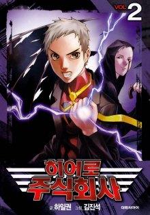 Читать мангу Company of heroes / Hero Co., Ltd. / Корпорация Легенд онлайн