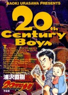 Читать мангу 20th Century Boys / Мальчишки двадцатого века онлайн