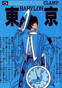 Читать мангу Tokyo Babylon / Tokyo Babylon - A Save for Tokyo City Story / Токио Вавилон онлайн