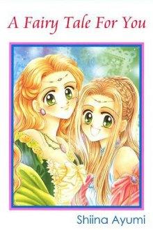 Читать мангу A Fairy Tale for You / Сказка для тебя онлайн
