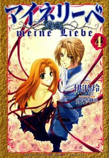 Читать мангу Meine Liebe / Моя любовь онлайн