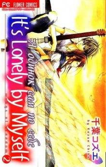 Читать мангу I'm Lonely By Myself / Я одинок сам по себе / Hitoribocchi wa Samishikute онлайн