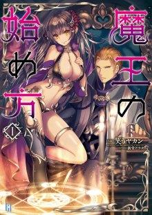 Читать мангу How to book on the Devil / Как стать повелителем демонов / Maou no Hajimekata - The Comic онлайн