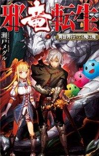 Постер к комиксу Evil Dragon Reincarnation / Реинкарнация Злобного дракона / Jaryuu Tensei