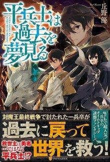 Читать мангу Hiraheishi wa Kako wo Yumemiru / Грёзы обычного солдата о былом онлайн