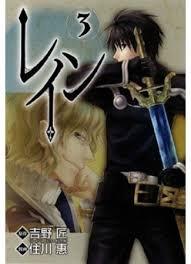 Читать мангу Rain / Рэйн / Rain (SUMIKAWA Megumi) онлайн