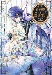 Читать мангу The Princess of the Mist Cage and The Magician / Принцесса туманной клетки и волшебник / Kirikagohime to Mahoutsukai онлайн