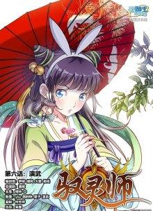 Читать мангу Spirit Master / Повелитель духов / Yu ling shi онлайн бесплатно ранобэ