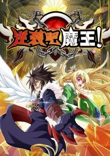 Читать мангу Demon King's Counterattack! / Контратака короля демонов! / Ni Xi Ba Mo Wang! онлайн бесплатно ранобэ
