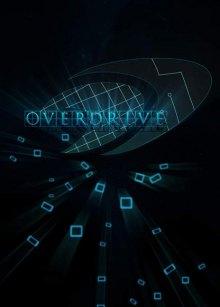 Читать мангу Overdrive / Овердрайв онлайн