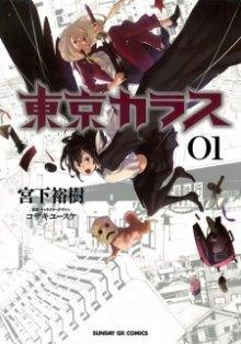 Читать мангу Tokyo Crow / Токийская ворона / Toukyou Karasu онлайн бесплатно