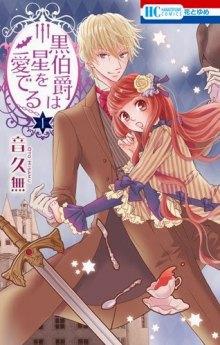 Читать мангу The Black Count Loves the Star / Темный граф, который любит звезды / Kuro Hakushaku wa Hoshi o Mederu онлайн