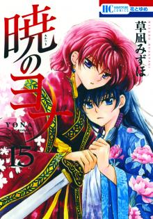 Читать мангу Yona of the Dawn / Иона на заре / Akatsuki no Yona / Рассвет Ионы онлайн
