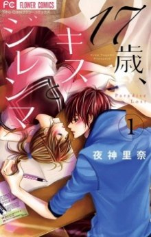 Читать мангу 17-sai, Kiss To Dilemma / 17 Лет. Поцелуй. Дилемма / 17sai, Kisu to Dilemma онлайн
