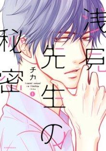 Читать мангу Asami-sensei's secret / Секрет Асами-сенсея / Asami-sensei no Himitsu онлайн