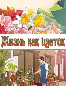 Читать мангу Living Like a Flower / Жизнь как цветок онлайн