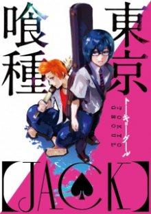 Читать мангу Tokyo Ghoul - Jack / Токийский гуль: ДЖЕК онлайн