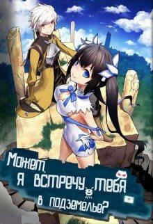 Читать мангу Can't I Expect A Chance Encounter In The Dungeon? / Может, я встречу тебя в подземелье? онлайн бесплатно