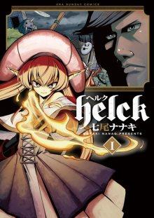 Читать мангу Helck / Хельк онлайн