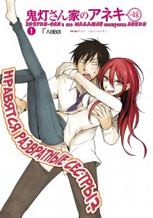 Читать мангу Hoozuki-san Chi no Aneki Plus Imouto / Хозуки-сан и его младшая сестрёнка Анеки онлайн