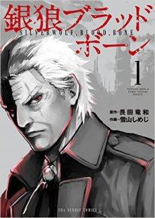 Читать мангу Silver Wolf, Blood, Bone / Серебряный волк, кровь и кости / Ginrou Bloodborne онлайн