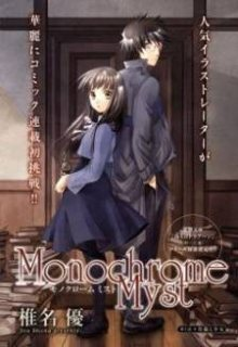 Читать мангу Monochrome myst / Монохромный туман онлайн бесплатно