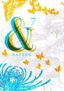 Читать мангу And (Okazaki Mari) / & (Okazaki Mari) онлайн бесплатно