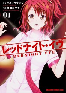 Читать мангу Red Night Eve / Канун красной ночи / Rednight Eve онлайн бесплатно