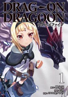 Читать мангу Drakengard: Intoner five / Вестники смерти: Пять Ангелов / Drag-on dragoon: Utahime five онлайн