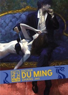 Читать мангу Doctor Du Ming / Доктор Ду Минг онлайн