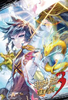 Читать мангу Soul Land III:The Legend of the Dragon King / Боевой Континент 3: Легенда о Короле Драконе онлайн бесплатно ранобэ