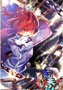 Читать маньхуа Demon Sky Chronicles / Хроники небесного демона онлайн бесплатно