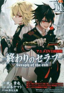 Читать мангу Seraph of the End / Последний Серафим / Owari no Seraph онлайн бесплатно