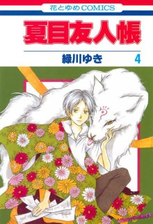 Читать мангу Natsume's Book of Friends / Тетрадь дружбы Нацумэ / Natsume Yuujinchou онлайн