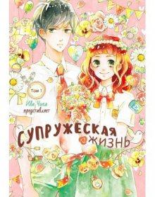 Читать мангу Married life / Супружеская жизнь / Konyakusei онлайн
