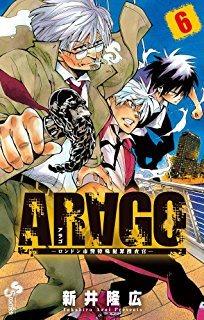 Читать мангу Arago / Араго / Arago - London Shikei Tokushu Hanzai Sousakan онлайн