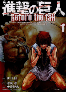 Читать мангу Attack on Titan - Before the Fall / Вторжение гигантов. До падения / Shingeki no Kyojin: Before the Fall онлайн