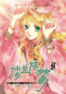 Читать мангу Грёзы королевства Лоулань / Dream of Loulan Kingdom онлайн бесплатно ранобэ