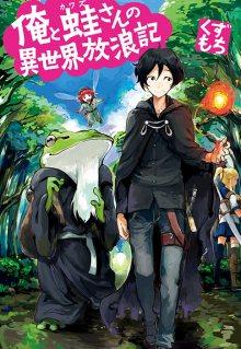 Читать мангу Chronicles of My Adventures in Another World With Kawazu-san / История моего путешествия в другом мире вместе с Кавадзу-саном онлайн бесплатно