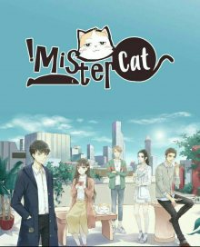 Читать мангу Mister cat / Мистер кэт онлайн