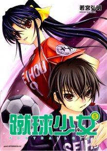 Читать мангу Football Girl /  Футболистка / Shuukyuu Shoujo онлайн