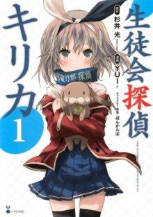 Читать мангу Student Council Detective Kirika / Детектив студсовета Кирика / Seitokai Tantei Kirika онлайн бесплатно