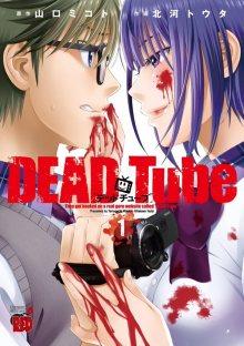 Читать мангу Dead Tube / Смертельная съёмка онлайн бесплатно