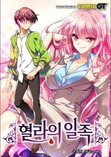 Читать мангу Hyeolla-ui iljog / Путь Хёлы онлайн бесплатно ранобэ
