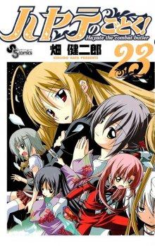 Читать мангу Hayate the Combat Butler / Боевой дворецкий Хаятэ / Hayate no Gotoku! онлайн бесплатно