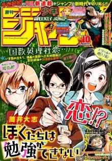 Постер к комиксу We Can't Study! / Мы не можем учиться! / Bokutachi wa Benkyou ga Dekinai