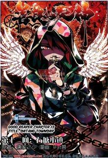 Постер к комиксу The Kind Death God / Любезный Бог смерти / Shanlian de Sishen