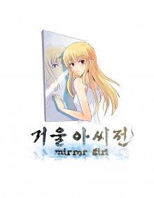 Читать веб-манхву The Legend of Lady Mirror / Легенда о зеркальной леди / Mirror Girl онлайн бесплатно